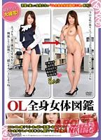 OL全身女体図鑑 第三号 ダウンロード