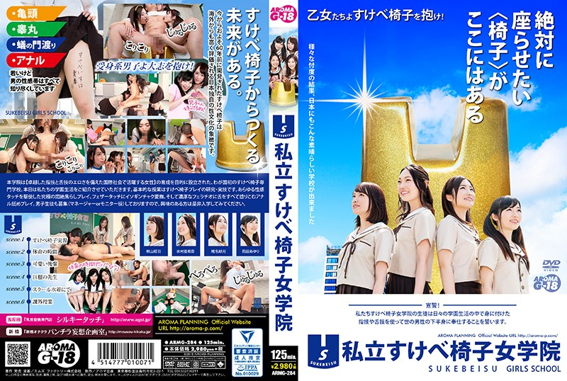 [ARMG-284] 私立すけべ椅子女学院