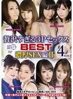 贅沢すぎる3Pセックス BEST 濃厚SEX編 II ダウンロード