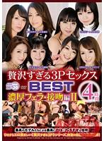 贅沢すぎる3Pセックス BEST 濃厚フェラ・接吻編II ダウンロード