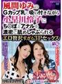 風間ゆみのGカップ乳に吸い付きながら小早川怜子にち○ぽとアナルを濃密に舐めしゃぶられるエロ贅沢すぎる3Pセックス