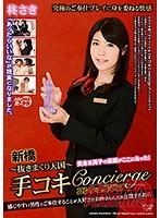 (armq00005)[ARMQ-005] 抜きまくり天国 手コキConcierge―コンシェルジュ 柊さき ダウンロード