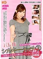 五反田シルキータッチ 2 〜M男くん大好きなお姉さんたちだけが在籍するお店 ダウンロード