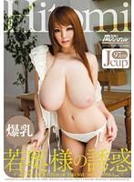 爆乳若奥様の誘惑 Hitomi