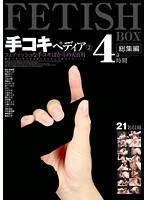 「手コキペディア 2 フェティッシュな手コキばかりの大百科 4時間 総集編」のパッケージ画像
