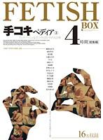 「手コキペディア 3 フェティッシュな手コキばかりの大百科 4時間 総集編」のパッケージ画像