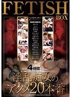 淫乱痴女のアクメ20本番 ダウンロード