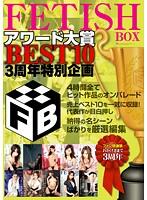 FETISH BOX アワード大賞 BEST10 3周年特別企画