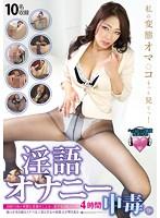 淫語オナニー中毒 4 4時間 ダウンロード