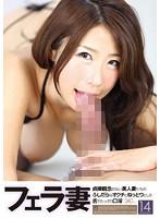 (asfb00137)[ASFB-137] フェラ妻 貞操観念のない美人妻たちのふしだらなオクチとねっとりとした舌でたっぷり口淫 ダウンロード