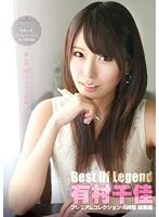 Best Of Legend 有村千佳 プレミアムコレクション 4時間 総集編 ダウンロード