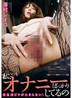 (asfb00204)[ASFB-204] 私、いつもオナニーばっかりしてるの 澤村レイコ ダウンロード