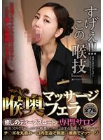 (asfb00230)[ASFB-230] 喉奥マッサージフェラ専門サロン 癒しのディープスロート ダウンロード