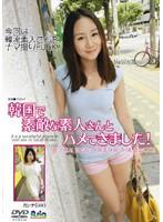 (asia00004)[ASIA-004] 韓国で素敵な素人さんとハメてきました! ダウンロード