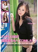 ケンチャナヨ紀行 韓国美女をハメてきました!2 ダウンロード