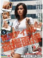 (asia00023)[ASIA-023] 韓流アイドル盗撮面接 ダウンロード