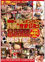 韓国で素人をナンパしてハメてきました!8時間BEST版!! ダウンロード