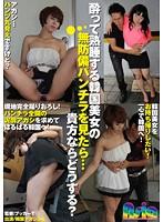 酔って熟睡する韓国美女の無防備パンチラを見たら…貴方ならどうする? ダウンロード