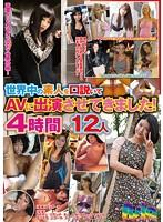 (asia00058)[ASIA-058] 世界中の素人を口説いてAVに出演させてきました!4時間×12人 ダウンロード