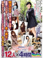 (asia00063)[ASIA-063] 韓流女子特有の長い美脚と抜群のプロポーションを持つ素人美女に日本デビューをちらつかせその気にさせてセックスしちゃいました!12人×4時間 ダウンロード