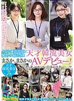 AV女優即採用!驚愕の偏差値!天才韓流美女まさか、まさかのAVデビュー!えっ私がホントに日本のスターに…!?
