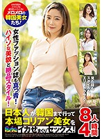 女性ファッション誌も真っ青! ハイソな美貌と絶品スタイル!日本人が韓国まで行って本場コリアン美女をイカせまくりセックス!8人4時間