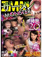 ザーメンMONSTER 安野由美 ダウンロード