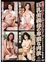 復刻コンプリートディスクシリーズ 巨乳美義母の卑猥な肉欲2枚組405分