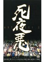 (ata008)[ATA-008] 死夜悪アンソロジー6 ダウンロード