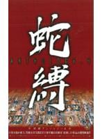 (ata012)[ATA-012] 蛇縛アンソロジー4 ダウンロード