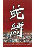 (ata013)[ATA-013] 蛇縛アンソロジー5 ダウンロード