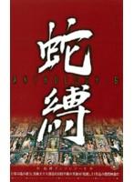 (ata014)[ATA-014] 蛇縛アンソロジー6 ダウンロード