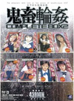 (atad025)[ATAD-025] 女子校生監禁凌辱 鬼畜輪姦 COMPLETE BOX 2 ダウンロード