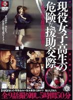 (atad030)[ATAD-030] 現役女子校生の危険な援●交際 ダウンロード