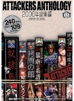 (atad033)[ATAD-033] ATTACKERS ANTHOLOGY 2006年総集編 ダウンロード