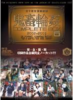 女子校生監禁凌辱 鬼畜輪姦 COMPLETE BOX 6 ダウンロード