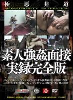 素人強姦面接 実録完全版 ダウンロード