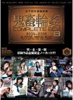 (atad039)[ATAD-039] 女子校生監禁凌辱 鬼畜輪姦 COMPLETE BOX 8 ダウンロード