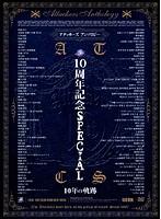 アタッカーズアンソロジー 10周年記念SPECIAL 10年の軌跡 ダウンロード
