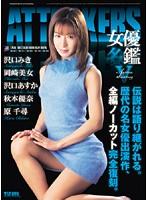 ATTACKERS 女優名鑑5 ダウンロード