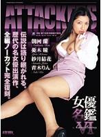 ATTACKERS 女優名鑑6 ダウンロード