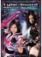 Cybe-Guard PERFECT ver. ダウンロード