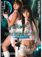 宇宙刑事マリィ×特殊犯罪捜査官ユウカ 完全ノーカット版 ダウンロード
