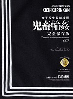女子校生監禁凌辱 鬼畜輪姦 完全保存版001 ダウンロード