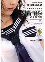 女子校生監禁凌辱 鬼畜輪姦 完全保存版003 ダウンロード