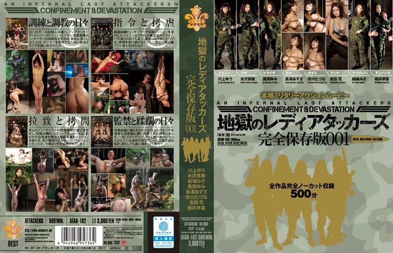 結城みさ出演の拷問無料動画像。地獄のレディアタッカーズ 完全保存版001