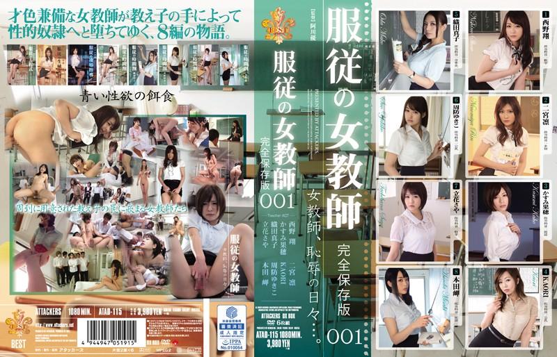 [ATAD-115] 服従の女教師 完全保存版001
