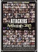 ATTACKERS Anthology.2015神世 石原莉奈
