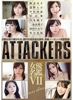 ATTACKERS 女優名鑑VII ダウンロード