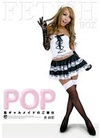 (atfb00082)[ATFB-082] POP黒ギャルメイドのご奉仕 泉麻那 ダウンロード